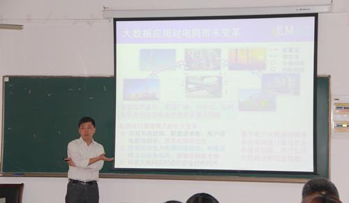 清华大学何金良教授来电气学院做学术报告
