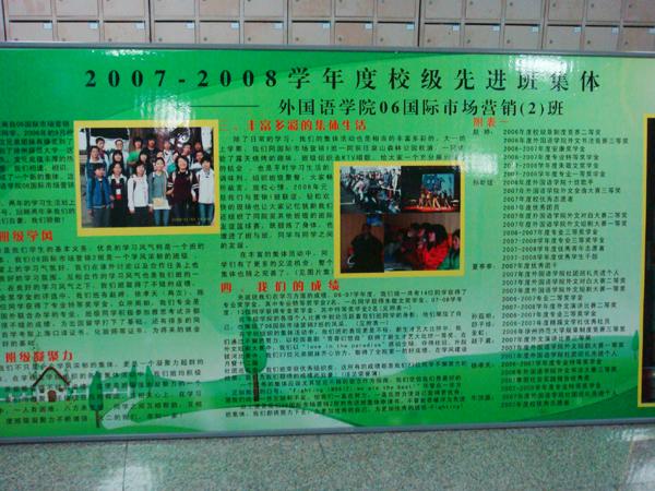 展板显风采——记外国语学院2007-2008学